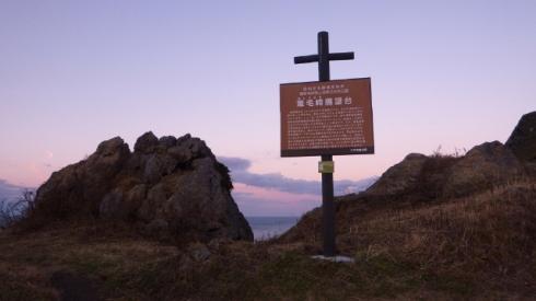 Ashigezaki Lookout (葦毛崎展望台)